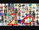 カオスバトル26 ~2020年最終決戦~
