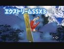【TAS】エクストリームSSX3 part1
