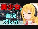 【Recotte Studio】美少女の実況プレイ(ラーメンタイマー) #14【VOICEROID実況プレイ】