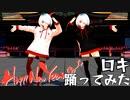 【新年早々】ロキ【踊ってみたMMD】