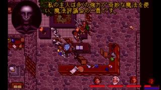 ウルティマ 7 part.2 サーペントアイル 日本語プレイ動画その16