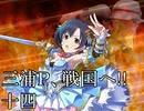 【ウソm@s】レスキューP奮闘記_三浦P戦国へ!!_十四