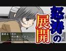 【ぐっない実況】ガチで恋するときめきメモリアル3【part.27】
