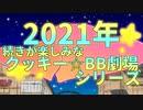 【2021年】続きが楽しみなBBクッキー☆劇場シリーズ 大特集