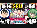 最強CPUに先輩と挑む友情桃鉄#01【桃太郎電鉄 ~昭和 平成 令和も定番!】