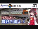 【A列車で行こう9】ニコ鉄大関支社 第1話 社長就任!僕鉄を追え!
