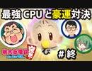 最強CPUに先輩と挑む友情桃鉄#02(終)【桃太郎電鉄 ~昭和 平成 令和も定番!】