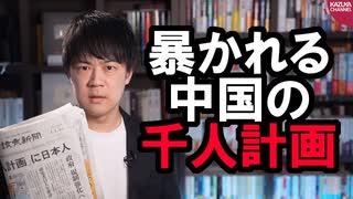 元旦スクープ【中国「千人計画」に日本人
