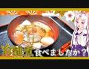 【謹賀新年】お雑煮食べましたか?【お正月】