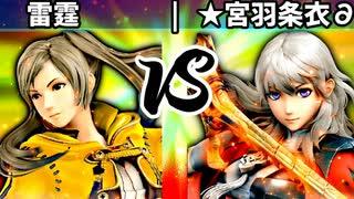【第四回】雷霆リソリューション vs ★宮羽