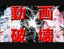 琴葉姉妹のグリッジによる動画破壊講座【ボイロノウハウ祭】