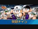 【栄冠ナイン】ビギナー監督が甲子園優勝を目指す(2020.12.31 ニコ生)