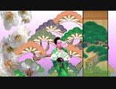 【大園流】松づくし【日本舞踊】