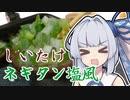 【缶詰炊き込みご飯/ネギタン塩風しいたけ】葵ちゃんの簡単お...