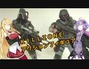 KILLZONEアクションフィギュア(ヘルガストアサルト兵、スナイパー)レビュー【VOICEROID解説】