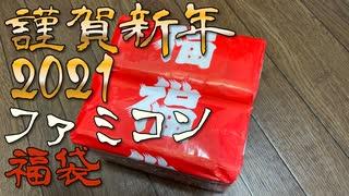 【2021】ファミコン福袋開封