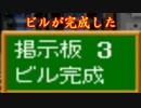 小学生の時クリアできなかった『チョロQ3』をリベンジ実況!Part18☆最終回☆