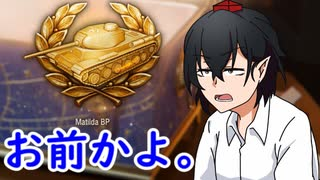 【WoT】霊夢の日雇い戦車道Ⅲ 11日目【ゆ