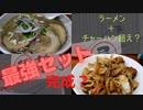 【埼玉県川越市】麺屋芽ぶき 濃厚煮干しラーメンとホルモン丼