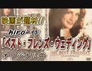 【歌ってみた】ベスト・フレンズ・ウェディング/hiro'【オリジナル曲】