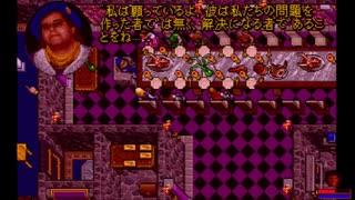 ウルティマ 7 part.2 サーペントアイル 日本語プレイ動画その17