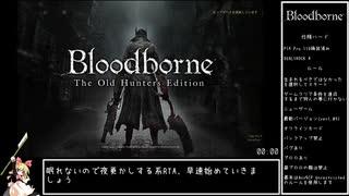 Bloodborne Lv4狩人の夢縛りRTA 35分24秒