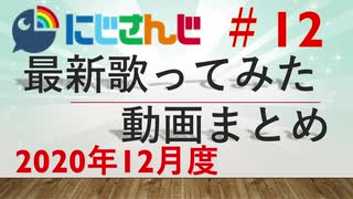 にじさんじ最新歌ってみた動画まとめ #12