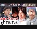 """【黒歴史確定】ブスに厳しい過ぎるアプリ。その名も我らが """"TikTok"""""""