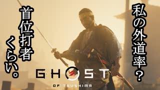 Ghost of Tsushima ボイロ実況プレイ Part