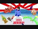 【2021年新春MMD祭り】フレイメインでLUVORATORRRRRY!【ガンダムSEED】