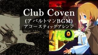 Club Coven (アパルトマンBGM) アコーステ