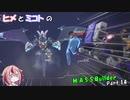【ヒメミコ実況】ヒメが一流のM.A.S.S Builderを目指すようです Part.14
