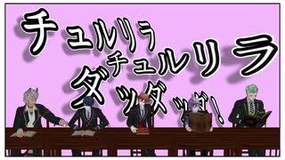 【MMDツイステ】チュルリラ・チュルリラ・