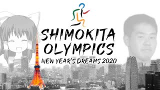 【合作】New Year's Dreams 2020 ~ Shimok