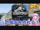 【Jurassic World Evolution】琴葉姉妹がEpic Gamesのゲームを紹介したい #63