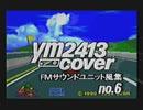 【FMサウンドユニット風】YM2413カバー曲集6【V.R./ワル伝/テトリス/忍/スノーブラザース/P-47/マリオカート/ソニック4/ソーラーストライカー】