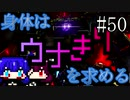 【DAEMON X MACHINA】身体はウナきりを求める#50【東北きりたん&音街ウナ】