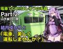 【VOICEROID実況】結月ゆかりと「電車、美しく運転しませんか?」Part.2 山手線103系【電車でGO!!はしろう山手線】【PS4】