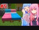 琴葉茜と琴葉葵の仲良く拠点作りするマイクラ #5【Minecraft】