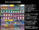【遊戯王ADS】オシリスビート調整記