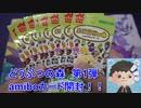 【開封動画】どうぶつの森amiboカード第1弾を開封!!