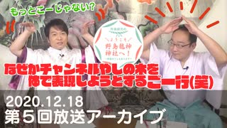 『野島健児のようこそ野島龍神神社へ!』第5回(2020/12/18)