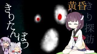 【夜廻】きりたんぼう_黄昏