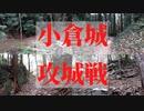 【埼玉県比企郡】小倉城攻城戦【城跡めぐり】