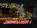 シェンムー2 軽功の達人を倒す!スカウトマンと接触するために #48 【shenmue2】