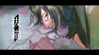 【Fate/UTAU】抜錨【リンボ/蘆屋道満】