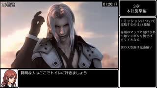 【CCFF7】ミネルヴァ撃破RTA NG+ 2時間58