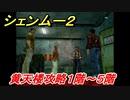 シェンムー2 黄天楼攻略1階~5階 #56 【shenmue2】