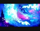 【無料フリーBGM】空を翔るサイバーBGM「Soaring」