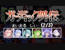 【音声合成実況】ガーディック外伝 STGモード (2/3)【えいえるじい】